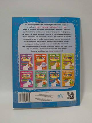 УЛА Пишу Малюю Навчаюсь Мавпочка Прописи для дошкільнят, фото 2