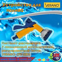 Пистолет-распылитель металлический регулированный поток VERANO (72-030), фото 1