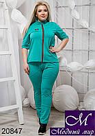 Женский спортивный костюм батальных размеров (р. 48, 50, 52, 54) арт. 20847