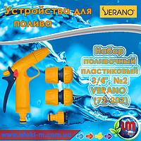 """Набор поливочный 3/4"""" VERANO №2 (72-202), фото 1"""