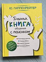 """"""" Большая  книга общения с ребенком """" Гиппенрейтер"""