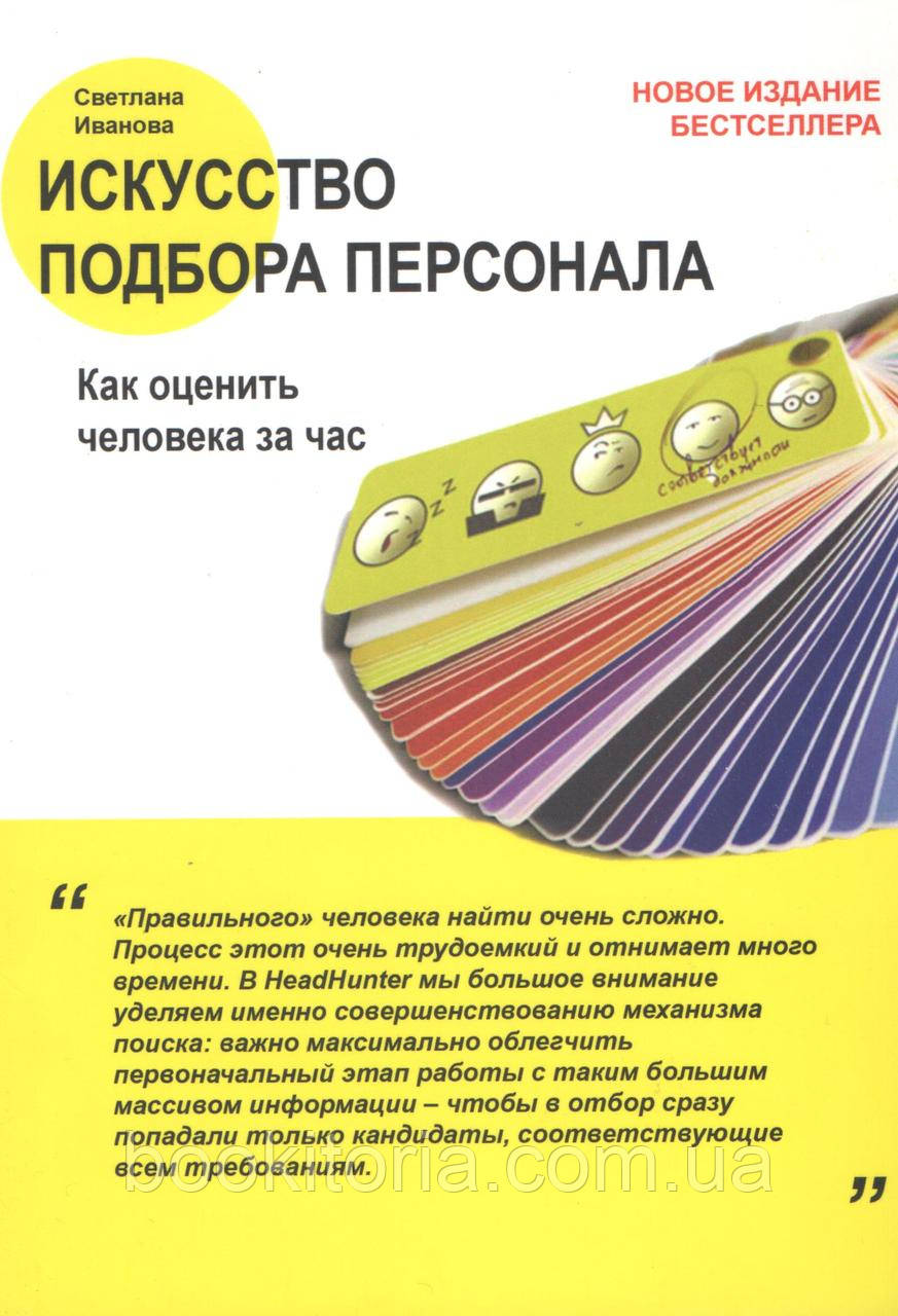 Иванова С. Искусство подбора персонала. - фото 1