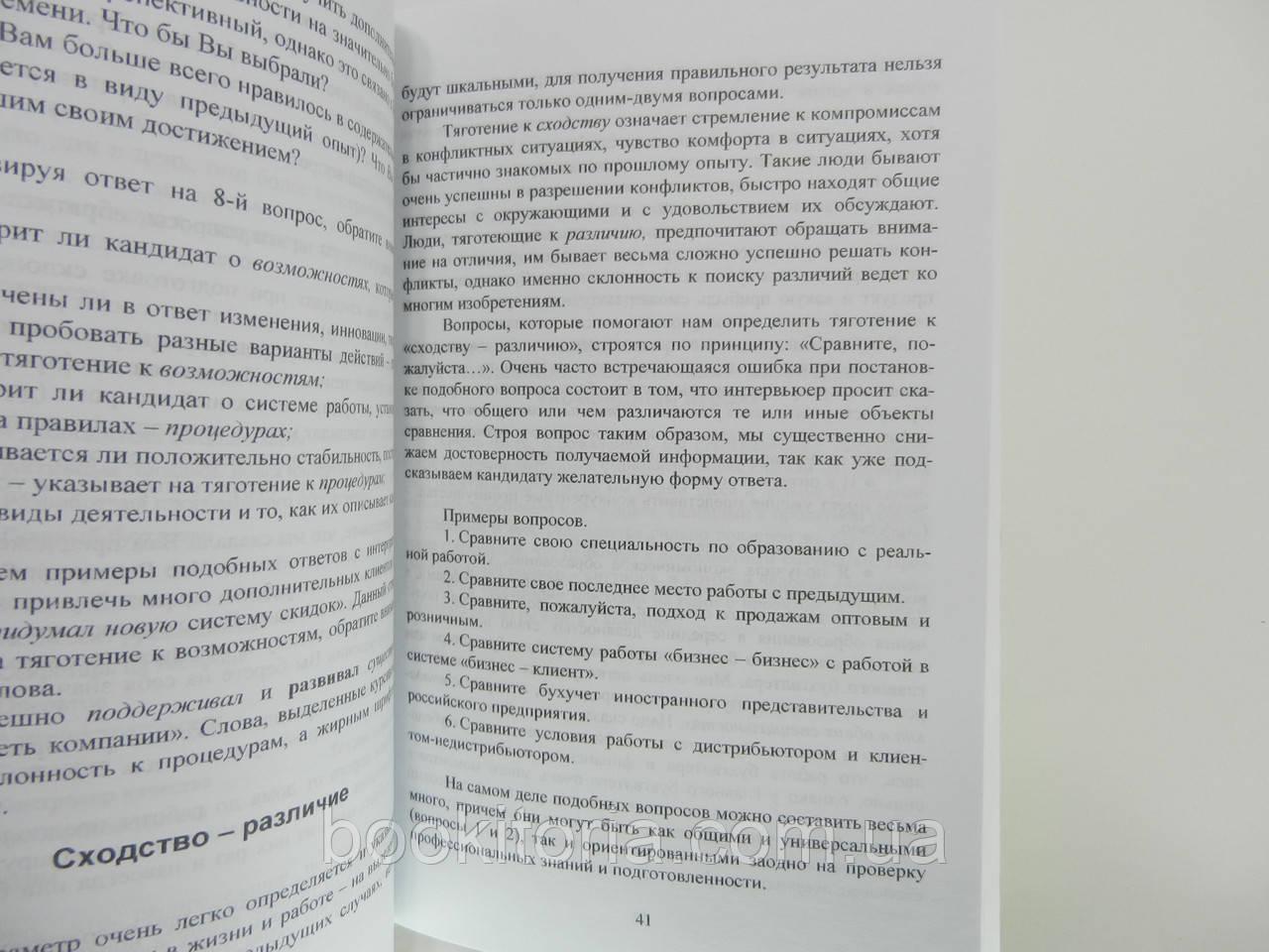 Иванова С. Искусство подбора персонала. - фото 6