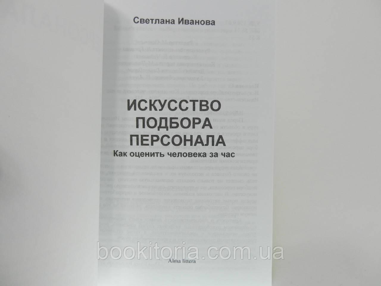 Иванова С. Искусство подбора персонала. - фото 5