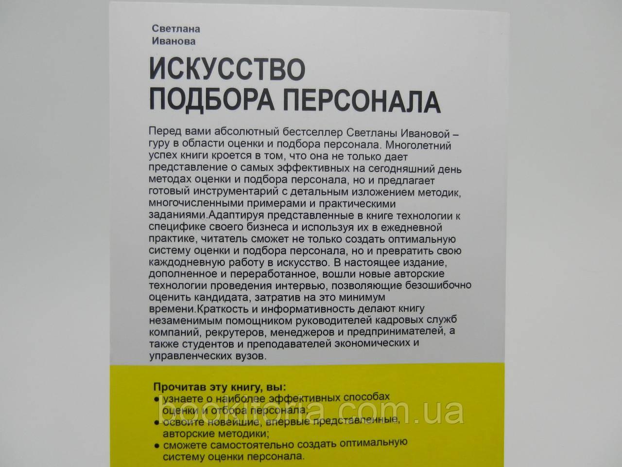 Иванова С. Искусство подбора персонала. - фото 7