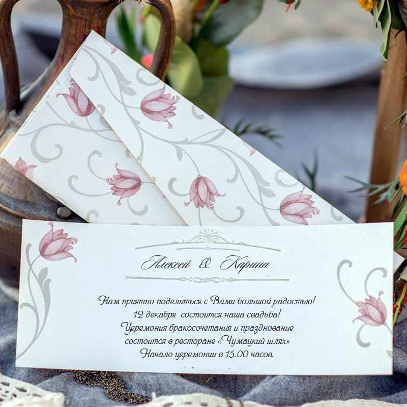 """Запрошення на весілля """"Tulip"""""""