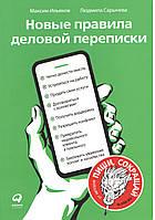 Ильяхов М, Сарычева Л. Новые правила деловой переписки.