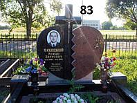 Подвійний пам'ятник для двох у вигляді серця із двох кольорів граніту