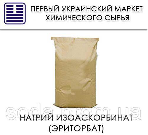 Натрий изоаскорбинат (эриторбат)