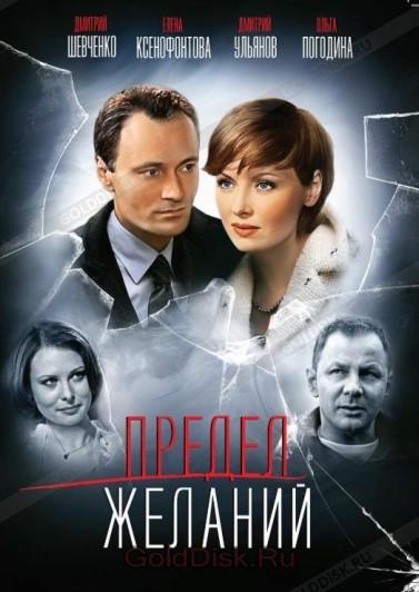 DVD-диск Межа бажань (Д. Шевченка, Д. Ульянов) (2DVD) (Росія, 2007)