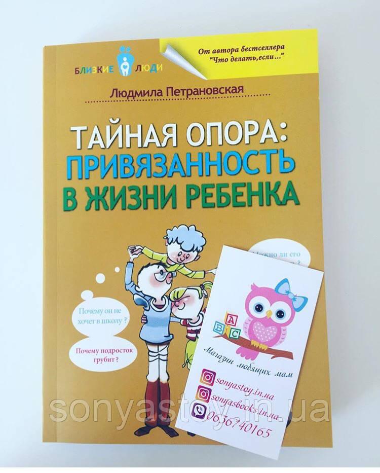 """Книга """"Таємна опора. Прихильність у житті дитини"""" для батьків. автор Л. Петрановська"""