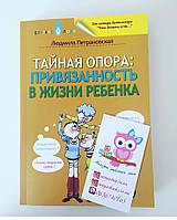 """Книга """"Таємна опора. Прихильність у житті дитини"""" для батьків. автор Л. Петрановська, фото 1"""