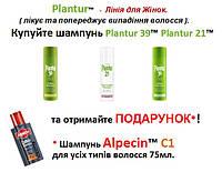Акция от ТМ Plantur
