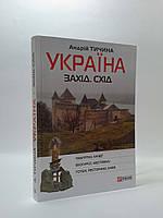 Фоліо Тичина  Путівник Україна Захід Схід