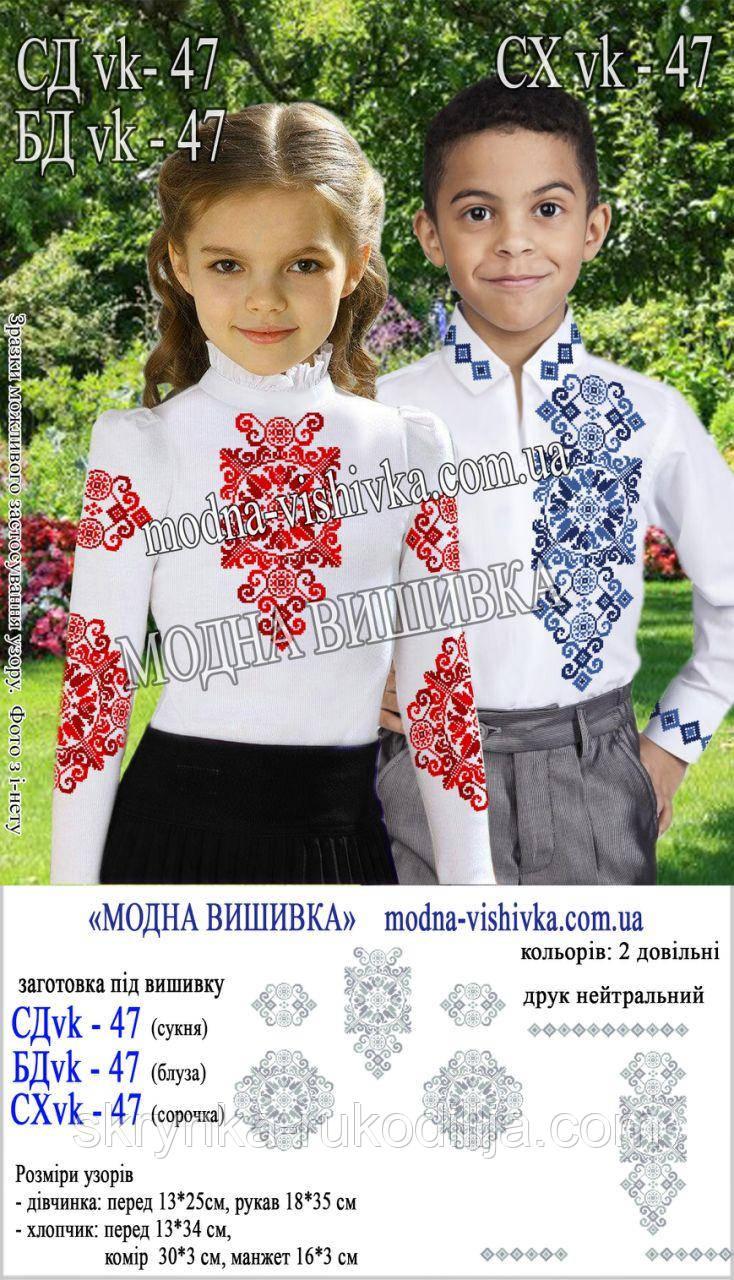 """Заготовка під вишивку """"Сорочка для хлопчика"""" СХ-VK-47 Модна вишивка"""