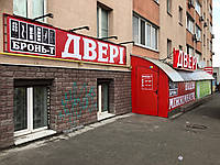 """Новый салон-магазин """"Двери Бронь-Т"""" в Киевской области"""