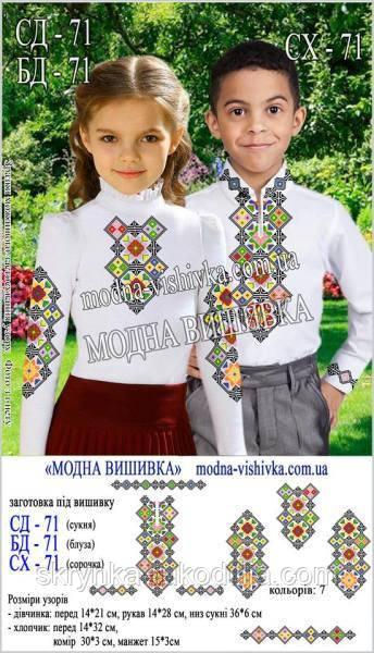 """Заготовка під вишивку """"Сорочка для хлопчика"""" СХ-071 Модна вишивка"""