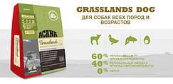 ACANA GRASSLANDS DOG Полноценный и сбалансированный корм ДЛЯ СОБАК ВСЕХ ПОРОД И ВОЗРАСТОВ 0,34кг