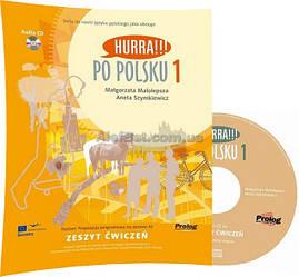 Польский язык / Hurra!!! Po Polsku / Zeszyt cwiczen+CD, 1. Тетрадь к учебнику / Prolog