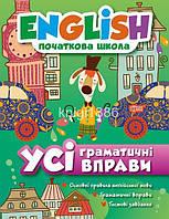 1-4 клас   Усі граматичні вправи, Іванова   Торсинг