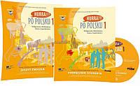 Польский язык / Hurra!!! Po Polsku / Podrecznik+Zeszyt+CD, 1. Учебник+тетрадь (комплект) / Prolog