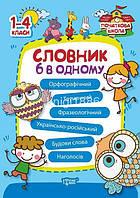 1-4 клас | Словник 6 в одному | Володарська А.М.