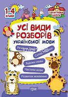 1-4 клас | Усі види розборів Української мові | Василечко В. Є.