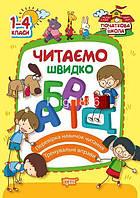 1-4 клас | Початкова школа. Читаємо швидко | Яцук Т.І.