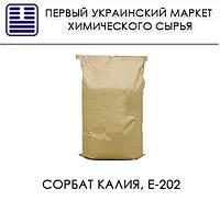 Сорбиновая кислота, Е-200