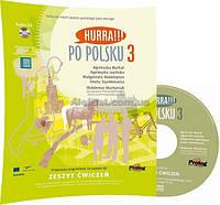 Польский язык / Hurra!!! Po Polsku / Zeszyt cwiczen+CD, 3. Тетрадь к учебнику / Prolog