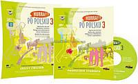 Польский язык / Hurra!!! Po Polsku / Podrecznik+Zeszyt+CD, 3. Учебник+тетрадь (комплект) / Prolog