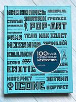 « 1000 идей , изменивших искусство » Майкл Бёрд
