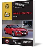 BMW 3 с 2011 года  - Книга / Руководство по ремонту