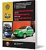 Chevrolet Spark и Daewoo Matiz с 1998 года  - Книга / Руководство по ремонту