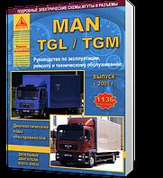 MAN TGL / TGM с 2005  - Книга / Руководство по ремонту
