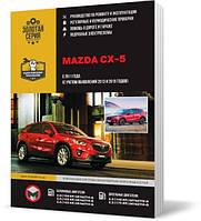 Mazda CX-5 с 2011 года выпуска (+обновление 2013).  - Книга / Руководство по ремонту