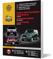 SsangYong Korando KJ / SsangYong Korando Cabrio / ТАGАZ Tager с 1996 года  - Книга / Руководство по ремонту