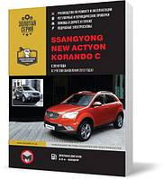 SsangYong New Actyon / SsangYong Korando C с 2010 года  - Книга / Руководство по ремонту