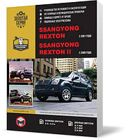 SsangYong Rexton с 2001 / Ssang Yong Rexton II с 2006 года  - Книга / Руководство по ремонту