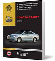 Toyota Camry с 2006 года  - Книга / Руководство по ремонту