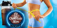 Chocolate Slim Night - порошок для похудения, Шоколад Слим Найт напиток для похудения,борьбас лишним весом