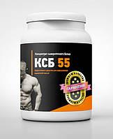 Протеин для наращивания мышечной массы КСБ 55 , концентрат сывороточного белка КСБ 55, Протеин для тренировок