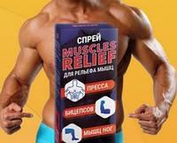 Спрей для рельефа мышц Muscles Relief, спрей для наращивания мышц, спрей для мышечной массы, спрей масл релиф