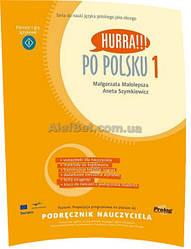 Польский язык / Hurra!!! Po Polsku / Podrecznik nauczyciela, 1. Книга учителя / Prolog