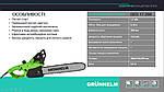 Цепная пила Grunhelm GES17-35B 1.7 кВт (83877), фото 2