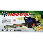 Бензопила МИНСК 52 -5,9 л.с. 2 шины и 2 цепи в комплекте (0088), фото 2