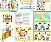 Общие стенды для школ, садиков, лицеев, гимназий, НВК и других общеобразовательных учреждений