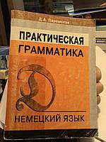 Паремская. Практическая грамматика. Немецкий язык.  Мн. 2003.