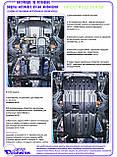 Защита картера двигателя Great Wall Safe 2007-, фото 2