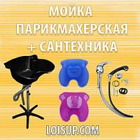 Мойка парикмахерская + сантехника